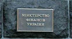 Министерство финансов Украины привлекло в госбюджет 2,5 млрд грн