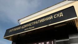 Зеленский анонсировал сокращение полномочий судей Окружного админсуда Киева