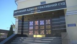 В Киеве сообщили о минировании столичного Окружного админсуда