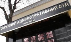 ОАСК остановил действие Предписания НАПК об освобождении Витренко