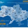 Коронавирус COVID–19 в Украине - карта на 20.05.2020