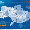 Коронавирус COVID–19 в Украине - карта на 29.04.2020