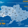 Коронавирус COVID–19 в Украине - карта на 15.04.2020